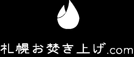 札幌お焚き上げ.com